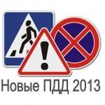 Новые правила дорожного движения Украины 2013